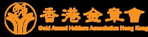 香港金章會